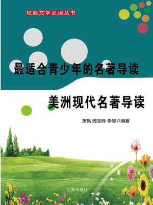 cover image of 最适合青少年的名著导读·美洲现代名著导读 (The Best Masterpiece Reading Guide for Teenagers﹒America Modern Masterwork Reading Guide)