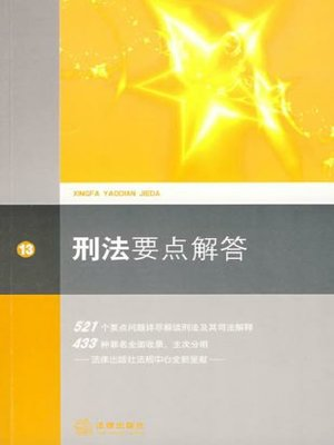 cover image of 刑法要点解答(Answers of the Key Points of the Criminal Law)