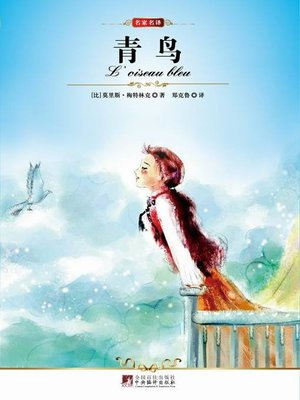 cover image of 青鸟 (Blue Bird )