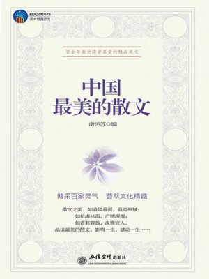 cover image of 中国最美的散文 (The Most Excellent Essay in China)