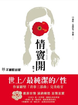 cover image of 情竇開
