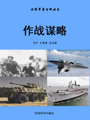 cover image of 世界军事百科丛书——作战谋略 (Encyclopedia of World Military Affairs-Operational Strategy)
