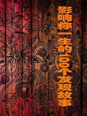 cover image of 影响你一生的100个发现故事 (100 Discovery Stories Inspiring You for Life)