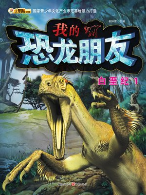 cover image of 白垩纪1  (Cretaceous 1)