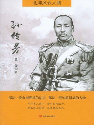 cover image of 孙传芳(北洋风云人物)