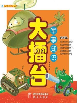 cover image of 快乐知识大擂台: 军事知识大擂台 (Happy Knowledge Arena: Military Knowledge Arena)