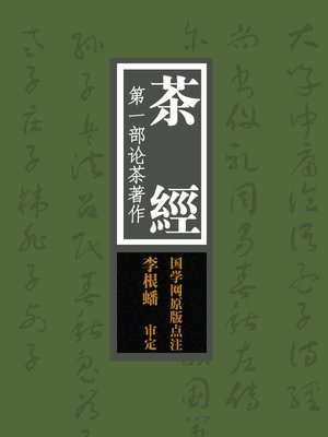 cover image of 茶经(The Classic of Tea)