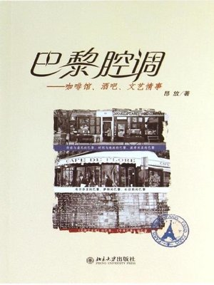 cover image of 巴黎腔调 (Paris Style)