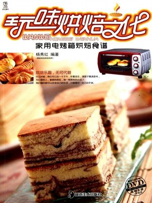cover image of 玩味烘焙文化——家用电烤箱烘焙食谱(Emotional Baking Culture-Baking Recipes by Household Electric Ovens )