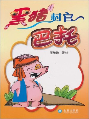 cover image of 黑猪村官巴托 (Village Official — A Black Pig Batuo)