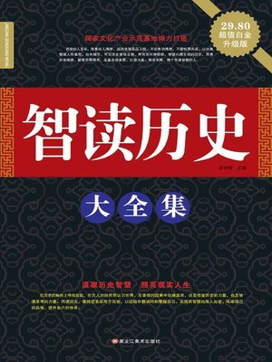 cover image of 智读历史大全集