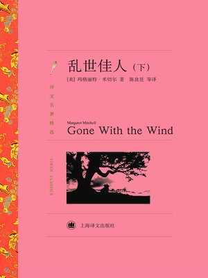 cover image of 乱世佳人(下)(译文名著精选)(Gone with the Wind (selected translation masterpiece))