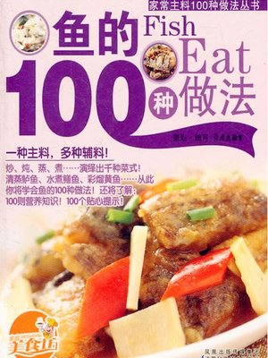 cover image of 鱼的100种做法(100 Cooking Methods of Fish)