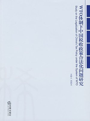 cover image of WTO体制下中国税收政策合法化问题研究(Study on the Legislation of China's Tax Policy under the System of WTO)