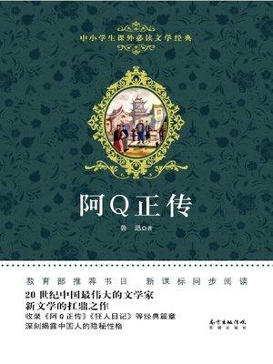 cover image of 阿Q正传 (中小学生课外必读文学经典) (TheTrueStoryofAhQ (Must-ReadExtracurricularLiteraryClassicsforPrimaryandSecondarySchoolStudents)))