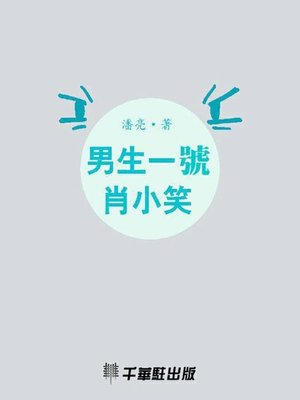 cover image of 男生一號肖小笑