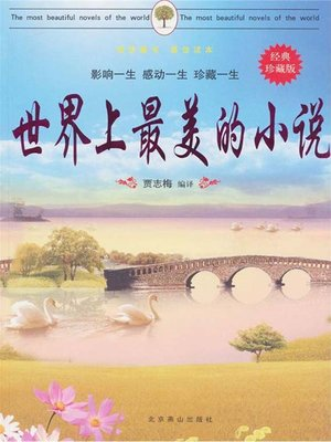 cover image of 世界上最美的小说 (The Most Beautiful Novels in the World)