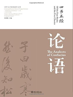 cover image of 四书五经·论语 (The Four Books and The Five Classics)