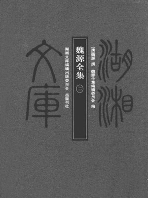 cover image of 魏源全集二 (Complete Works of Wei Yuan II)