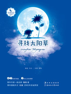 cover image of 知谦原创童话(寻找太阳草(Zhiqian Original Fairy Tales:Looking for the Sun Grass)