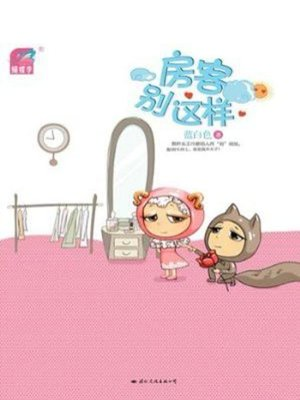 cover image of 房客别这样(Stop It, Tenant )