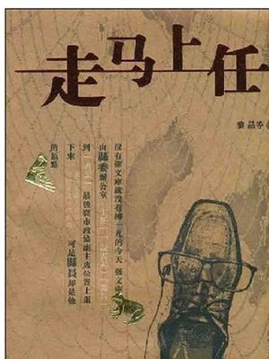 cover image of 走马上任(Taking Office