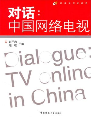 cover image of 对话:中国网络电视(Dialogue with Chinese Network TV )