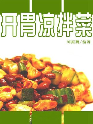 cover image of 开胃凉拌菜( Appetizing Cold Dishes)