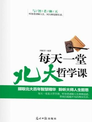 cover image of 每天一堂北大哲学课(One Philosophy Lesson in Beijing University Every Day)