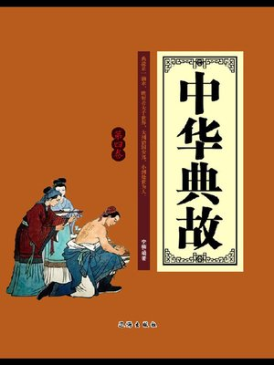 cover image of 中华典故 第四卷(Chinese Allusions Vol.4)