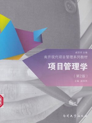 cover image of 项目管理学(Project Management)