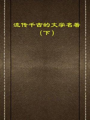 cover image of 流传千古的文学名著 下(Ancient Literary Masterpieces Vol.2)