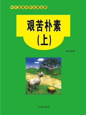 cover image of 艰苦朴素(上)( Living in a Plain and Hardworking Way I)
