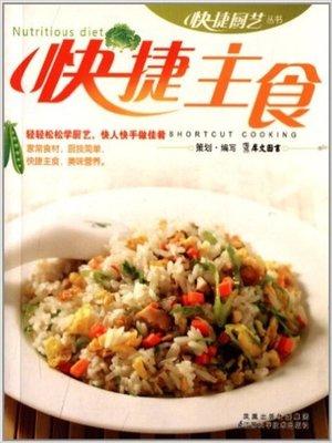 cover image of 快捷主食(Fast Staple Food )