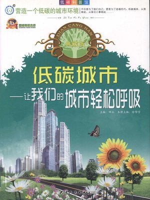 cover image of 低碳城市:让我们的城市轻松呼吸 (Low Carbon City: Let Our City Breathe Easily)