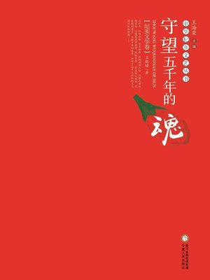 cover image of 守望五千年的魂·纪实文学卷 (Watching the Soul of Five Thousand Years·Documentary Writing Volume)