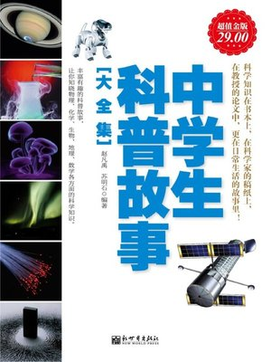 cover image of 中学生科普故事大全集(Full Collection of Popular Science Stories for Middle School Students)