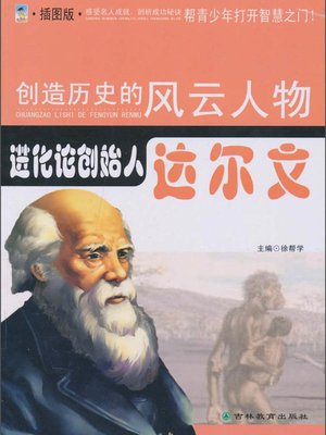 cover image of 进化论创始人——达尔文 (Founder of Evolution Theory-Darwin)