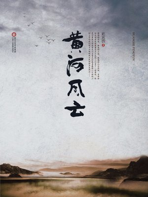 cover image of 黄河风云 (The Yellow River Wind and Clouds)
