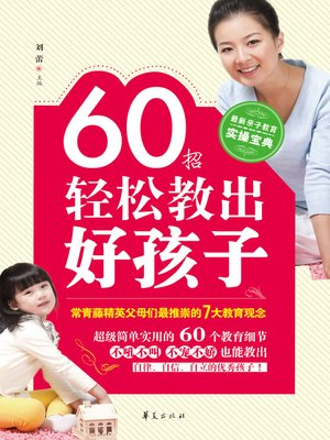 cover image of 60招轻松教出好孩子 60 (Skills of Cultivating Good Kids Easily)