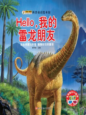 cover image of Hello我的雷龙朋友