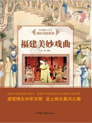 cover image of 福建美妙戏曲