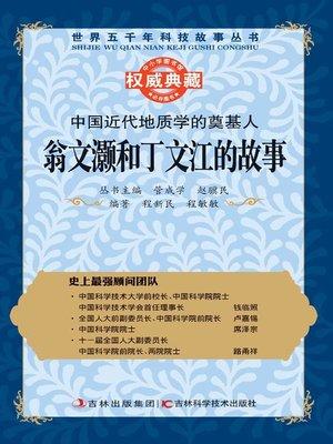 cover image of 中国近代地质学的奠基人