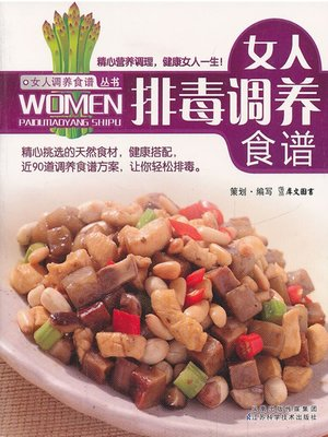 cover image of 女人排毒调养食谱 (Nursing Recipe for Women to Expel Noxious Substances)