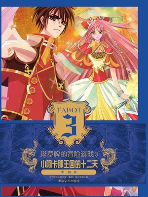 cover image of 塔罗牌的冒险游戏 . 3 ,小阿卡那王国的十二天