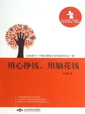 cover image of 用心挣钱,用脑花钱 (Make Money with Concentrated Attention and Spend Money with Brain)
