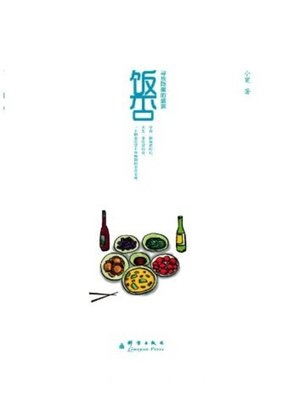 cover image of 饭否(Eating or Not)