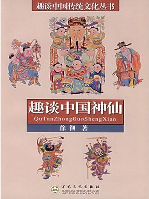 cover image of 趣谈中国神仙 (Anecdotal Stories of Chinese Gods)