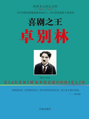 cover image of 喜剧之王卓别林
