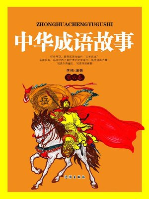 cover image of 中华成语故事 第六卷(Stories of Chinese Idioms Vol.6)